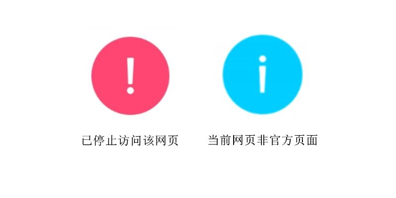 网站域名微信、QQ解红白拦截教程!